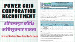 Power Grid Corporation Recruitment