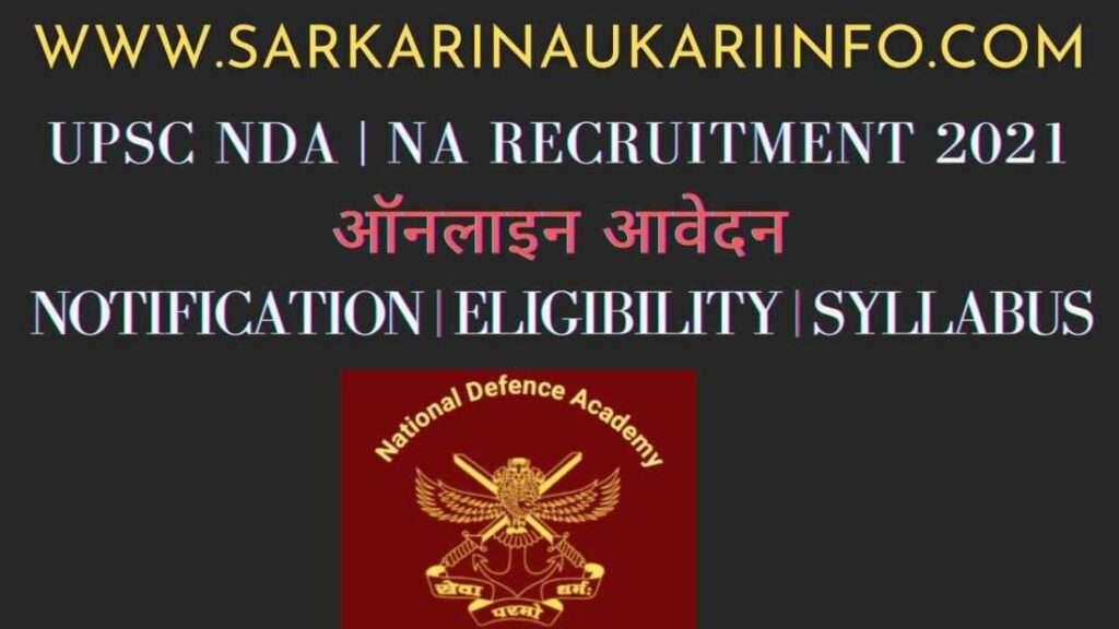 UPSC NDA NA Recruitment (II) 2021