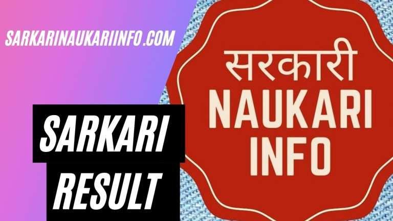 Sarkari result 2022