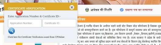 eDistrict UP Income Caste Domicile Certificate edistrict.up.nic.in